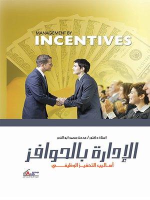 cover image of الإدارة بالحوافز