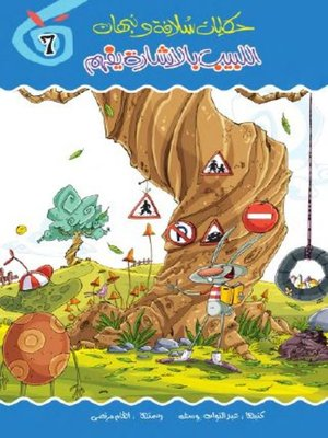 cover image of اللبيب بالإشارة يفهم