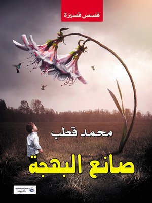 cover image of صانع البهجة : قصص قصيرة