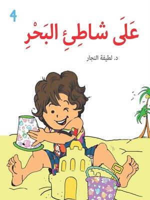 cover image of على شاطيء البحر