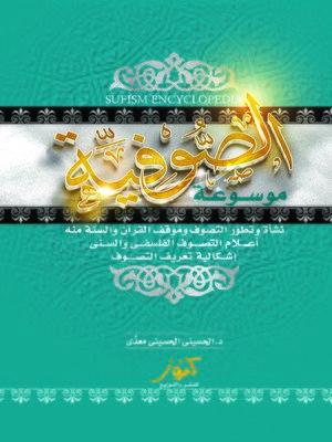 cover image of موسوعة الصوفية