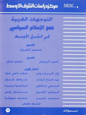 cover image of التوجهات الغربية نحو الإسلام السياسي في الشرق الأوسط = The Western Trends towards the Political Islam in the Middle East