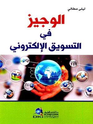 cover image of الوجيز في التسويق الإلكتروني