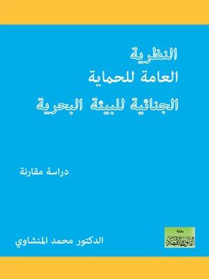 cover image of النظرية العامة للحماية الجنائية للبيئة البحرية