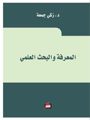 cover image of المعرفة والبحث العلمي