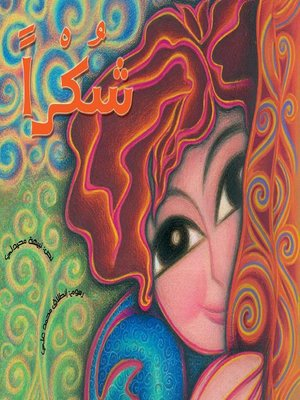 cover image of شكرا