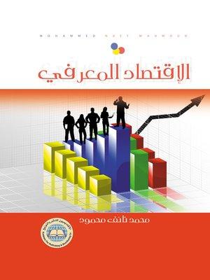 cover image of الاقتصاد المعرفي