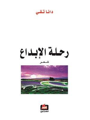 cover image of رحلة الإبداع