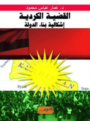 cover image of القضية الكردية .. إشكالية بناء الدولة