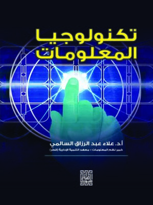 cover image of تكنولوجيا المعلومات Information Technology