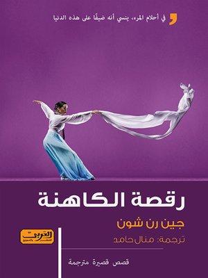 cover image of رقصة الكاهنه