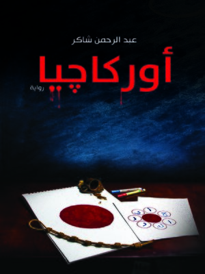 cover image of أوركاجيا