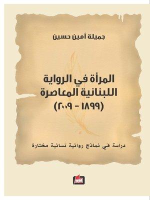cover image of المرأة في الرواية اللبنانية المعاصرة 1899 - 2009