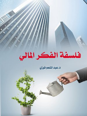 cover image of فلسفة الفكر المالي