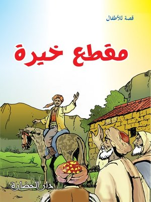 cover image of مقطع خيرة