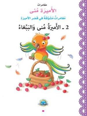 cover image of الأميرة منى والببغاء