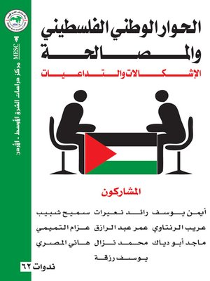 cover image of الحوار الوطني الفلسطيني والمصالحة