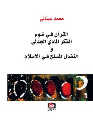 cover image of القرآن في ضوء الفكر المادي الجدلي و النضال المسلح في الإسلام