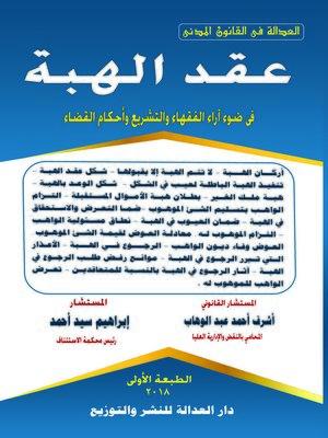 cover image of عقد الهبة في ضوء أراء الفقهاء والتشريع وأحكام القضاء