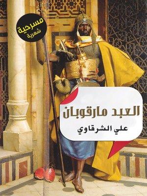 cover image of حكاية العبد مارقوبان : مسرحية شعرية