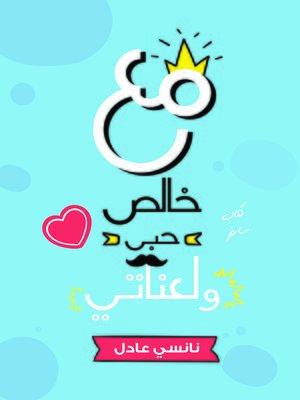 cover image of مع خالص حبي ولعناتي