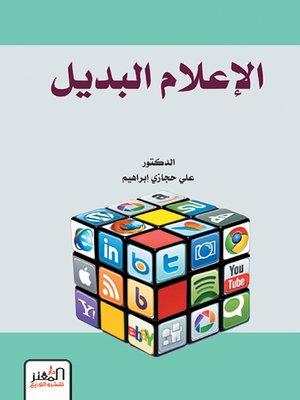 cover image of الإعلام البديل
