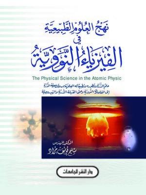 cover image of نهج العلوم الطبيعية في الفيزياء النووية