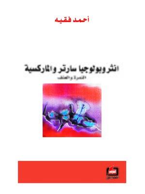 cover image of أنثروبولوجيا سارتر والماركسية