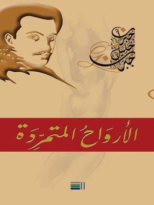 cover image of الأرواح المتمردة