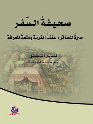 cover image of صحيفة السفر
