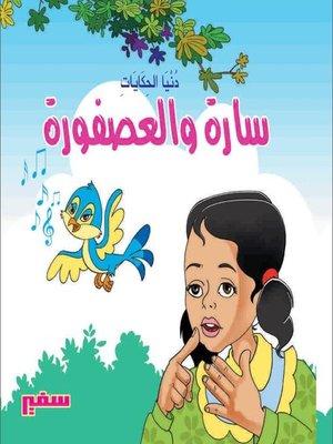 cover image of سارة والعصفورة