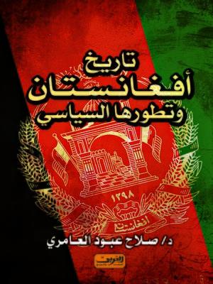 cover image of تاريخ أفغانستان و تطورها السياسي