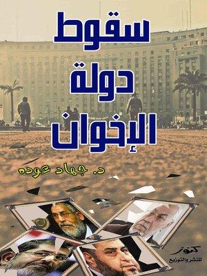cover image of سقوط دولة الإخوان