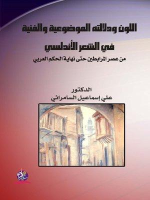 الحنين في الشعر الاندلسي pdf