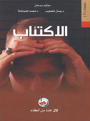 cover image of الإكتئاب