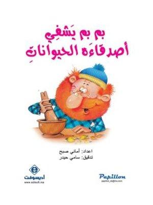 cover image of بم بم يشفي أصدقائه الحيوانات