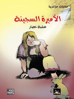 cover image of الأميرة السجينة : عشبة خضار