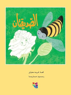 cover image of الصديقتان