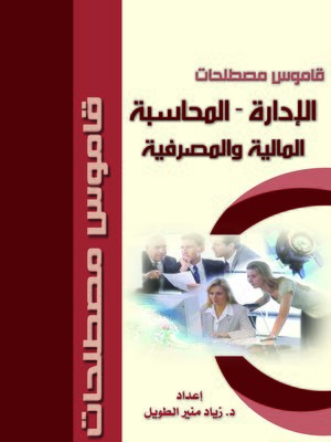 cover image of قاموس مصطلحات الإدارة – المحاسبة – المالية والمصرفية