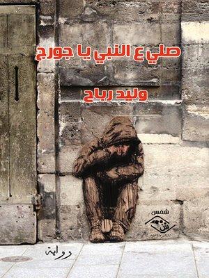 cover image of صلي ع النبي يا جورج