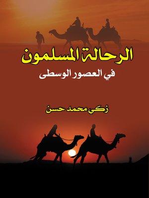 cover image of الرحالة المسلمون في العصور الوسطى