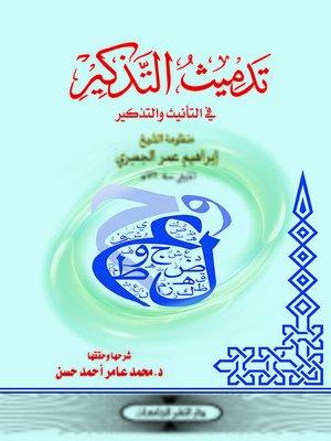 cover image of تدميث التذكير في التأنيث و التذكير