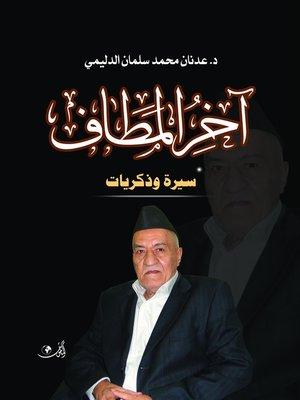 cover image of آخر المطاف : سيرة و ذكريات