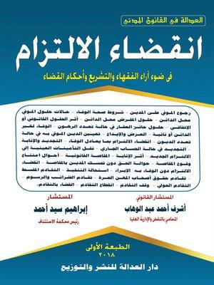 cover image of انقضاء الالتزام في ضوء آراء الفقهاء والتشريع وأحكام القضاء