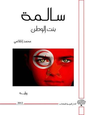 cover image of سالمة بنت الوطن