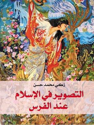 cover image of التصوير في الإسلام عند الفرس