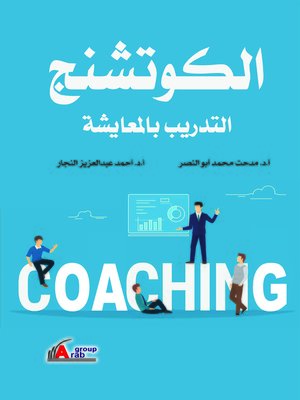 cover image of الكوتشنج = Coaching