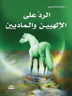 cover image of الردّ على الإلهيين والماديين