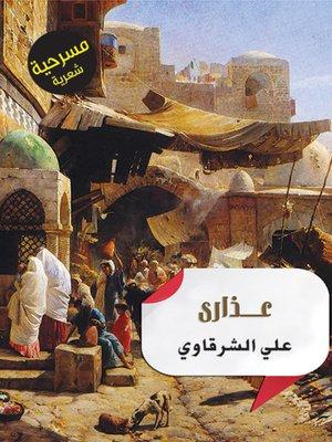 cover image of عذارى : مسرحية شعرية