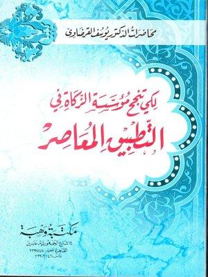 cover image of لكي تنجح مؤسسة الزكاة فى التطبيق المعاصر